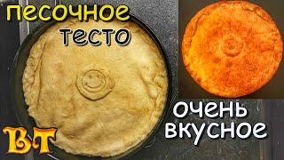Песочное тесто на сметане для несладких пирогов (пирожков). Очень вкусное песочное тесто
