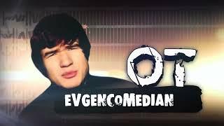 """Евгений """"BadComedian"""" о любимой музыке"""