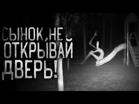 Страшные истории на ночь - СЫНОК,НЕ ОТКРЫВАЙ ДВЕРЬ!  .Страшилки на ночь . Scary Stories