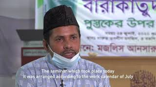 Book Seminar held in Bangladesh
