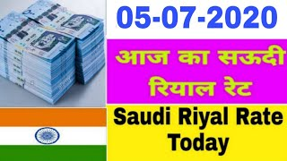 SAUDI RIYAL EXCHANGE RATE INDIAN RUPEES | SAUDI RIYAL RATE | SAUDI RIYAL RATE | AAJ KA RIYAL RATE