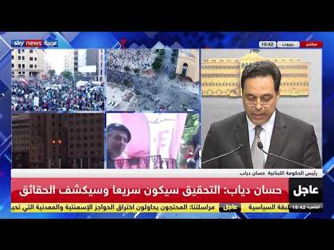 كلمة لرئيس الحكومة اللبنانية حسان دياب  - نشر قبل 13 ساعة