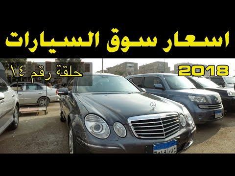 اسعار سوق السيارات في مصر  14