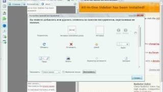 Плагин All-in-one Sidebar для Firefox (2/33)