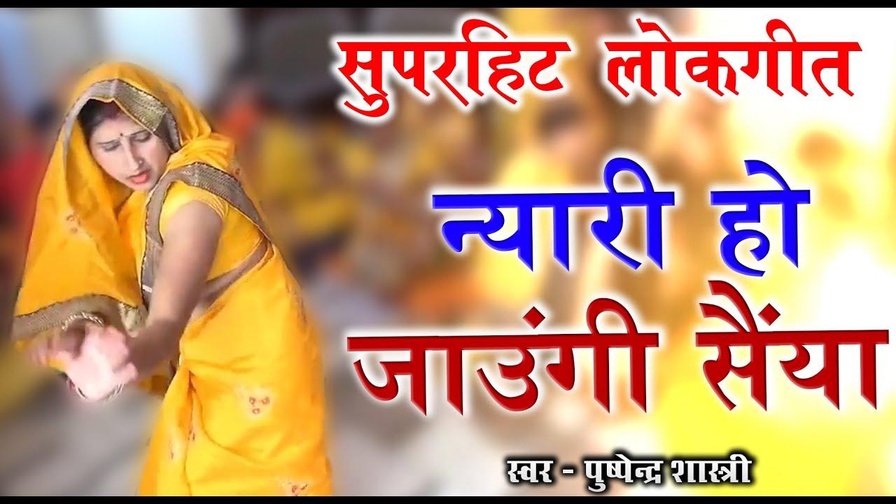Download न्यारी हो जाउंगी सैयां | नया लोकगीत 2020 | शहर की भाभी ने क्या गजब डांस किया | Pushpendra Shastri