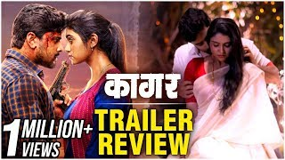 Kaagar | Official Trailer Review | Rinku Rajguru & Shubhankar Tawde | Upcoming Marathi Movie 2019