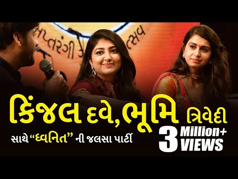 Kinjal Dave , Bhoomi Trivedi and Parthiv Gohil's Jalsa Party With Dhwanit at Gujarati Jalso - 2018