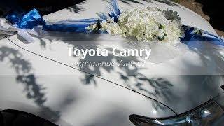 Тойота Камри на свадьбу в Твери с украшениями