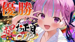 【#ホロお正月CUP】優勝祈願:決勝【湊あくあ/ホロライブ】