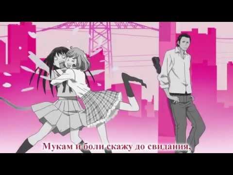 Песня на русском из аниме бездомный бог 1 сезон