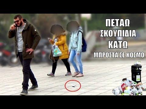 ΠΕΤΑΩ ΣΚΟΥΠΙΔΙΑ ΚΑΤΩ! (social experiment)