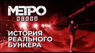 Метро в реальности: история рассекреченного ядерного бункера в Москве