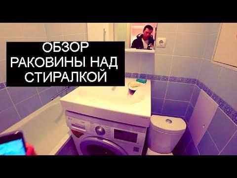Раковина над стиральной машиной. ОБЗОР.