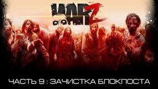The War Z - Часть 9 — Зачистка блокпоста