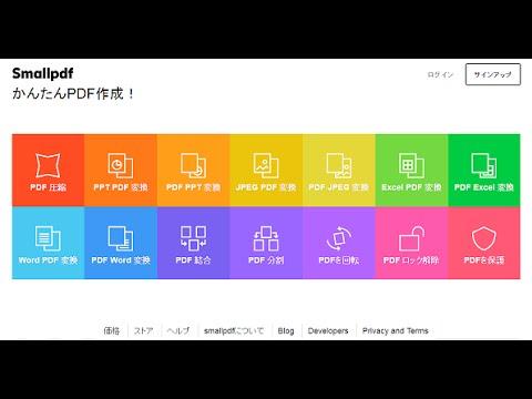pdf 変換 ソフト フリー ランキング