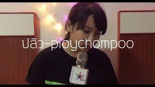 ปลิว (Away) - Ploychompoo (Jannine W) - (cover fern)
