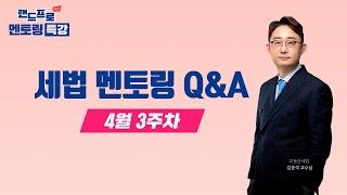 [2021 공인중개사 멘토링 'Q&A'] 4월 …