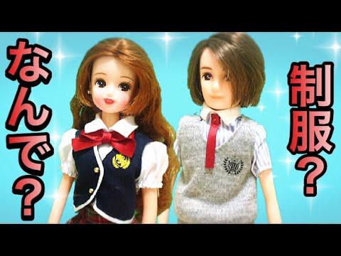 リカちゃん人形 アニメ❤️リカちゃんとママとパパが同級生になっちゃた!?なんで制服着てるの?❤️おはなし おもちゃ ハウス おもしろ キッズアニメ TOY KIDS ANIMATION