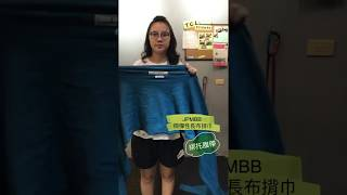 JPMBB微彈性長布揹巾-綁托腹帶示範