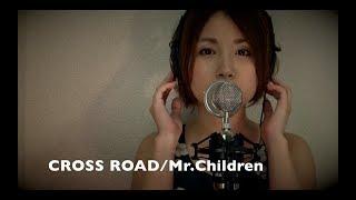 寺田有希 カバーソング集始めました 毎月10.20.30日に更新中! 『CROSS ...