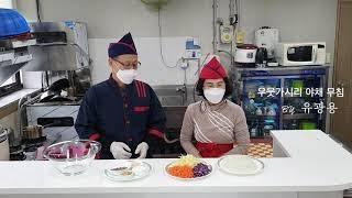 암을 극복한 유광용의 채식요리 07 - 우뭇가사리 야채…