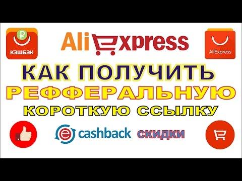 Как сделать короткую реферальную ссылку Aliexpress