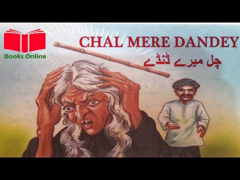 "Children Stories- Bachon Ki Kahanian/ بچوں کی کہانیاں , Story# 7 "" Chal Mere Dandey/ چل میرے ڈنڈے """