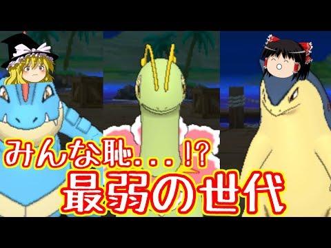 【ポケモンUSUM】歴代最弱の御三家【ゆっくり実況】