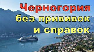 Черногория без виз прививок и справок Отдых в Черногории 2021