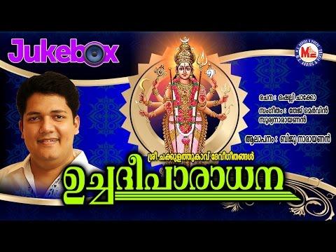 ഉച്ചദീപാരാധന   UCHADHEEPARADHANA   Hindu Devotional Songs Malayalam   CHAKKULATHAMMA Audio JukeBox