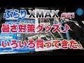 【モトブログ】ぶらりXMAX #21 暑さ対策グッズ♪いろいろ買ってきた。