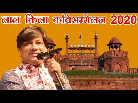 Dr. Praveen Shukla की हुंकार गूंजी पूरी दिल्ली में | लाल किला कविसम्मेलन 2020