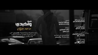 صالح اليامي - واكبدي | 2015