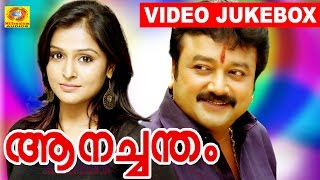 Malayalam Non Stop Video Song  || AANACHANDHAM || Jayaram & Ramya Nambishan