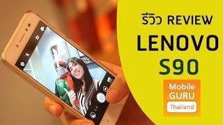 Review รีวิว Lenovo S90 สมาร์ทโฟนสำหรับชาวเซลฟี่(, 2015-05-07T04:49:32.000Z)