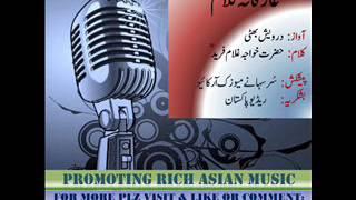 Darvesh Bhatti - Kafi Khawaja Ghulam Fareed (R.A) - Radio Pakistan