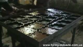 Изготовление тротуарной плитки(http://formy-dobavki.com.ua/, 2011-10-06T12:20:49.000Z)