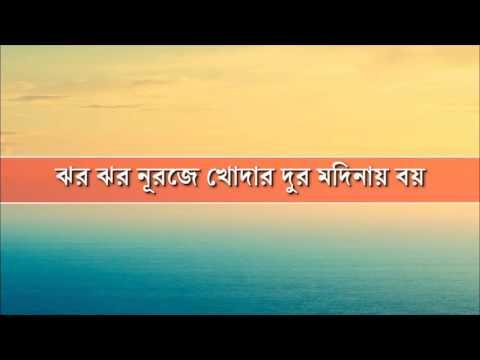 ঝর ঝর নূরজে খোদার দূর মদিনায়। M A Habib. Aslam Habib বাংলা গজল