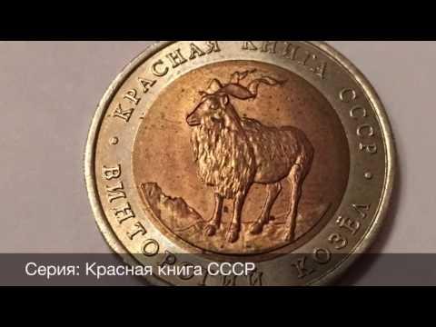 5 рублей Винторогий Козел 1991 год