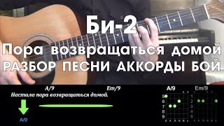 Би 2 - Пора возвращаться домой РАЗБОР ПЕСНИ АККОРДЫ БОЙ