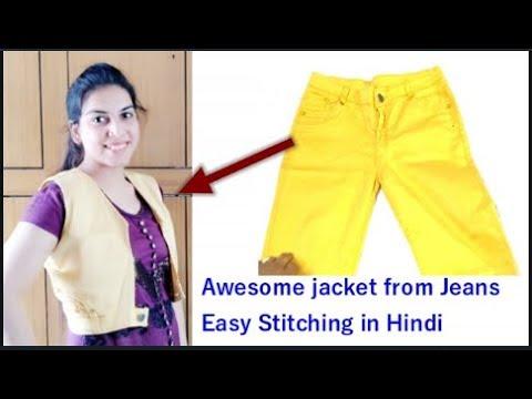 Jeans से JACKET बनाएं आसान तरीका latest Jacket thumbnail