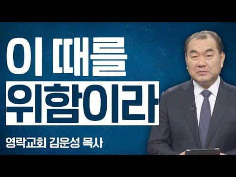 김운성목사 설교_영락교회 | 이 때를 위함이라