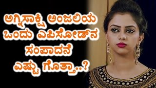 Agnisakshi Serial Anjali Episode Salary reveled | Agnisakshi Serial | Top Kannada TV