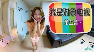 [360 vr] IOT ep.5 Someday you'll know. acotr: 유이나 소개팅이 뭔가 ...
