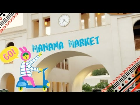 #Manama Market พาเที่ยวตลาด Manama Market
