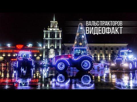 Видеофакт: трактора Belarus станцевали вальс и танго возле проходной МТЗ
