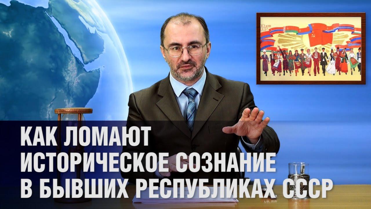 Как ломают историческое сознание в бывших республиках СССР