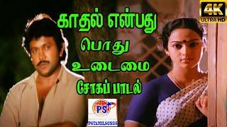 Kadhal Enbadhu ||காதல் என்பது  ||  Ilaiyaraaja ||Love Sad H D Song