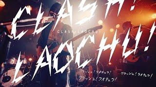 2017年、春。髭のニューアルバム『すげーすげー』収録曲、「CLASH! LAOC...