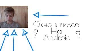 Как записывать экран телефона с лицом на Android??? / How to record phone screen with face on Androi